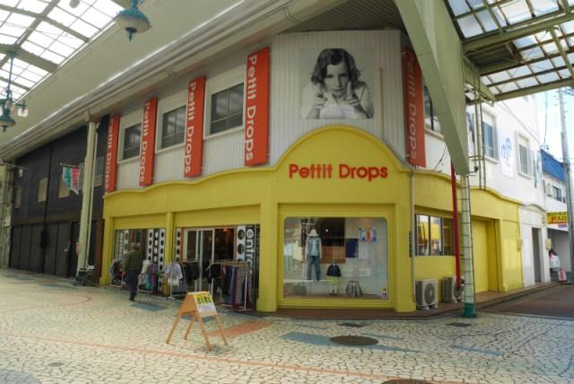 Pettit Drops