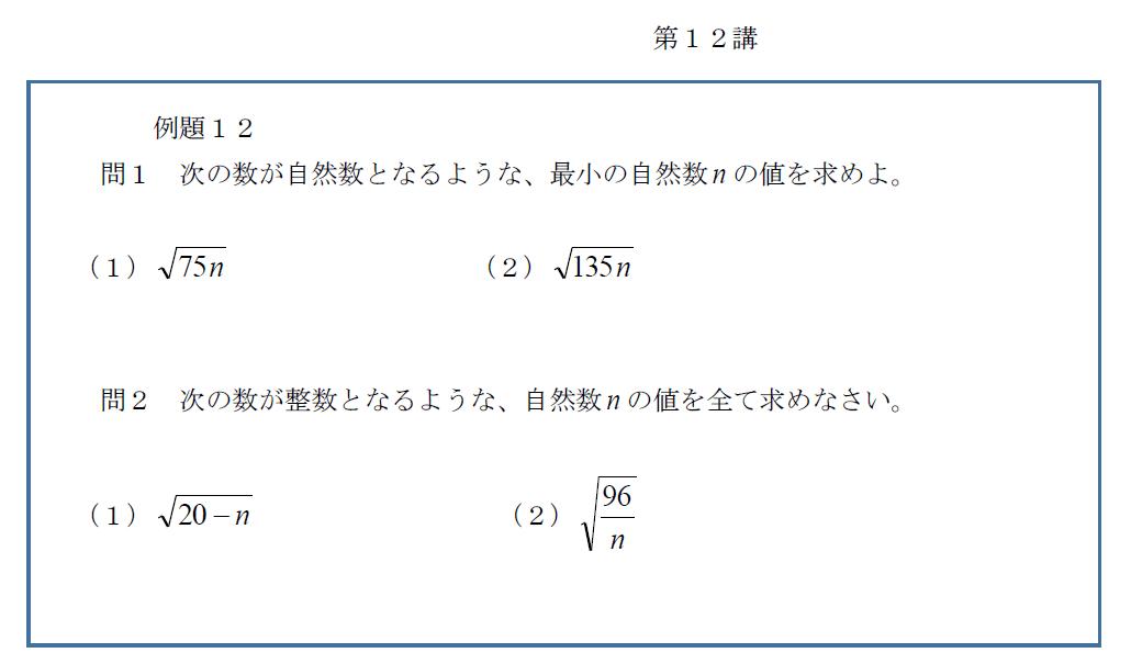 平方根 解説 清水塾
