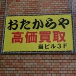 西荻窪の買取店さんの幕設置