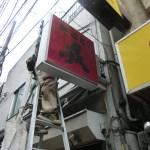西荻窪駅近で居酒屋さんの袖看板の蛍光灯交換