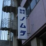 杉並 荻窪・天沼陸橋で建設資材屋さんのLED袖看板の設置です。
