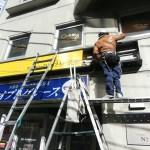 世田谷 二子玉川で不動産屋さんの正面看板の蛍光灯交換