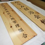 木製看板のリニューアル