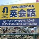 杉並 浜田山で英会話教室の野立て看板設置