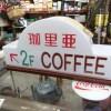 杉並区荻窪で喫茶店のメニュー看板の補修