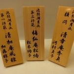 華道教室の師範免状の看板製作