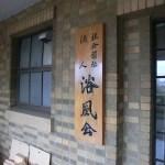 杉並区高井戸にある介護施設・病院の木彫看板補修