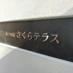 目黒区柿の木坂:集合住宅の入口にステンレス切文字