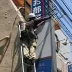 世田谷区北沢:不動産屋さんの看板撤去・原状復旧作業
