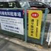 杉並区高井戸東:月極駐車場看板と通り抜け禁止看板の設置