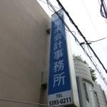 杉並区荻窪:会計事務所さんの袖看板のLED化と面板交換