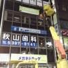 杉並区荻窪:法律事務所さんのガラス面と袖看板にシート貼り作業