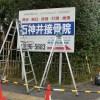 杉並区上井草:接骨院さんの野立て看板の撤去・廃棄
