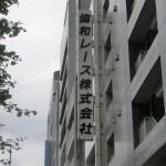 中央区東日本橋:高所での袖看板カルプ文字撤去・原状復旧