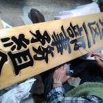 埼玉県朝霞市:組合事務所の木彫看板の補修 参考価格:10万円