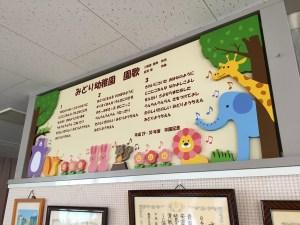 世田谷区松原:幼稚園の園歌の額を製作施工
