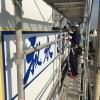 新宿区中落合:ビルの壁面看板設置
