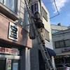 練馬区関町南:学習塾の袖看板の蛍光灯交換