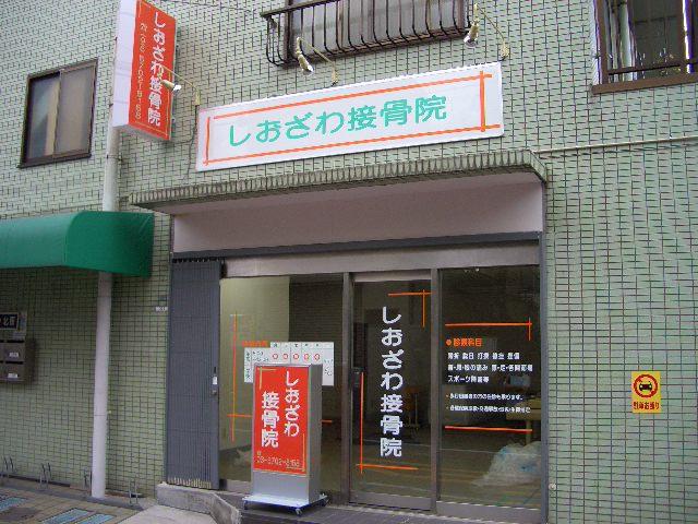 品川区西中延:接骨院さんの看板撤去(参考価格86000円+税)