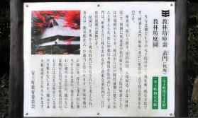 観音寺城-山裾19