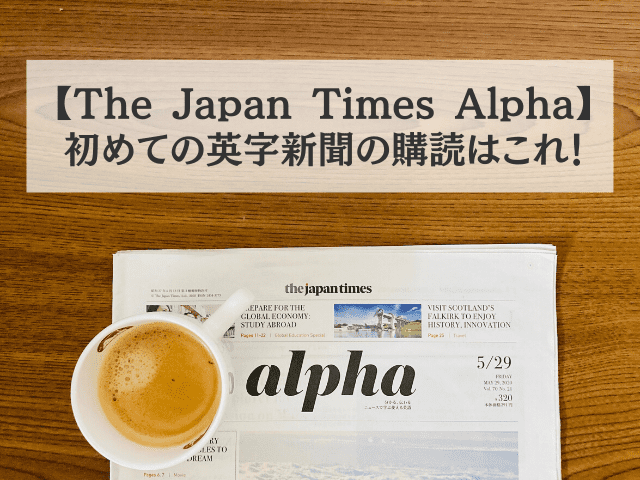 【The Japan Times Alpha】初めての英字新聞の購読はこれ!