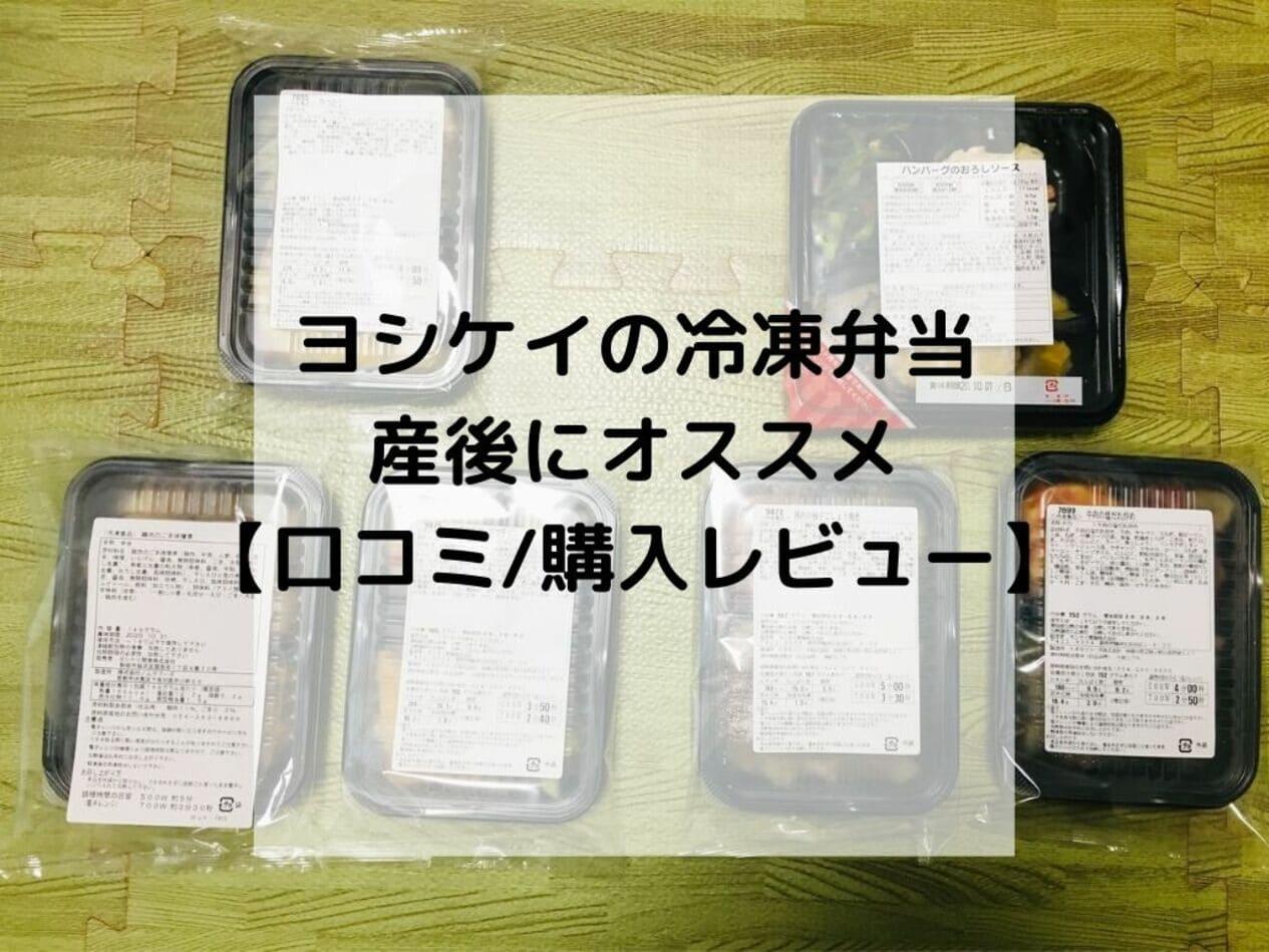 ヨシケイの冷凍弁当は産後におすすめ