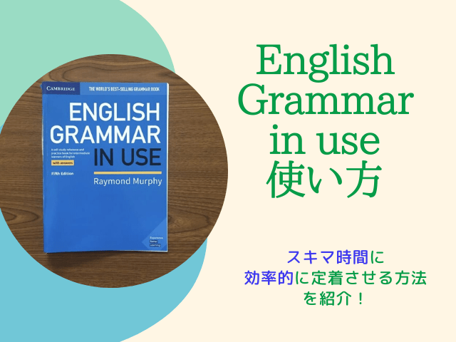 English Grammar in use 使い方