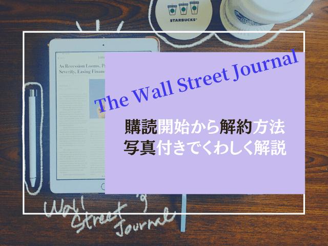 ウォールストリートジャーナル_解約_購読