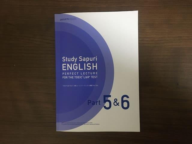 スタディサプリTOEIC_口コミ_評判