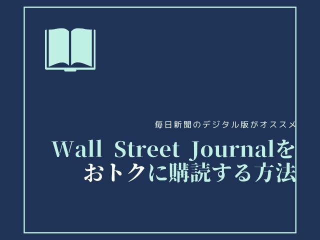 ウォールストリートジャーナルは毎日新聞デジタル版で読める!安く購読できる方法を解説!