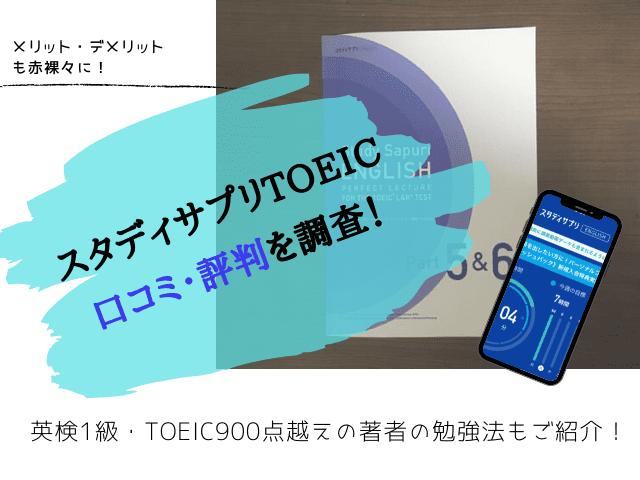 スタディサプリTOEIC_口コミ_評判_表紙