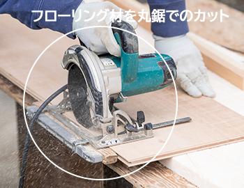 長野市DIY用フローリング販売業者