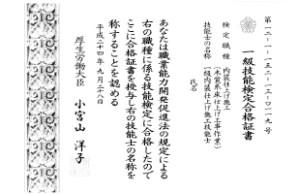 長野市でフローリング工事を行うなら1級技能士のいるお店