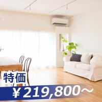 上田市14帖フローリング張替え格安大特価セール