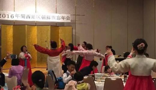 일본 関西지역의 조선족 송년회 — 소박하지만 화기애애한 대가족 잔치 | 쉼터소식