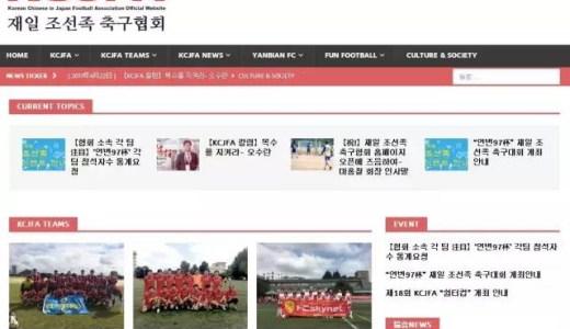[해외기별] 재일조선족에게 축구는 고향과 민족의 '명함장' / 길림신문 리홍매특파원