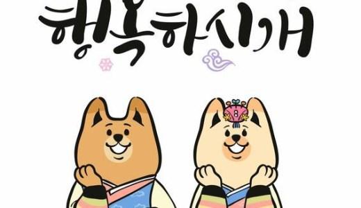 (特集) 2018年在日朝鮮族1、2月イベント情報