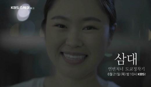 """KBS 스페셜 – """"연변처녀 동경정착기"""" 보기  (Youku 동영상있음= 屏蔽되어서 영상을 찾는중)"""