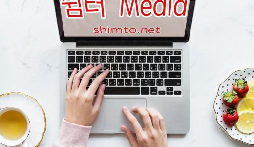 """쉼터편집부 발표: """"쉼터 Media"""" 이제부터 shimto.net으로 방문할 수 있게 되었습니다."""