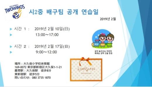 2월10일(일), 17일(일) 배구연습장소 공개 / 연길시2중배구팀 제공