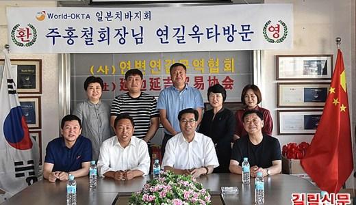 월드옥타 치바지회, 연길옥타와 교류,협력 / 길림신문 강동춘기자 2019.6.20