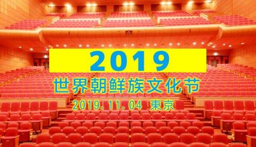 参加指南: 2019世界朝鲜族文化节 日本东京 2019年11月3日 – 5日(定期更新中)