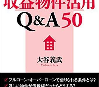 不動産投資関連本 収益物件活用Q&A 50
