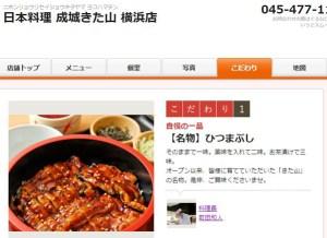 「日本料理 成城きた山 横浜店」の名物は「ひつまぶし」