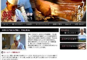 「うなぎ大黒屋 新横浜店」のホームページ