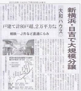 2016年7月26日(火)朝刊の首都圏・神奈川面に掲載された記事
