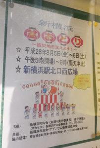 新横浜町内会の掲示板に貼られているチラシ