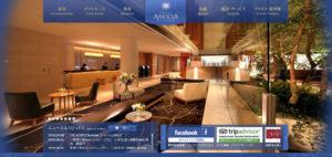 ホテルアソシア新横浜のホームページ