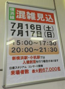 横浜線の新横浜駅に貼られているポスター