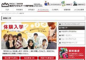 「横浜デジタルアーツ専門学校」のオープンキャンパス告知ページ